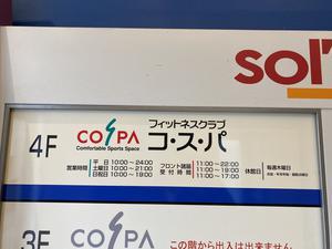 フィットネスクラブ コ・ス・パ 藤井寺 写真