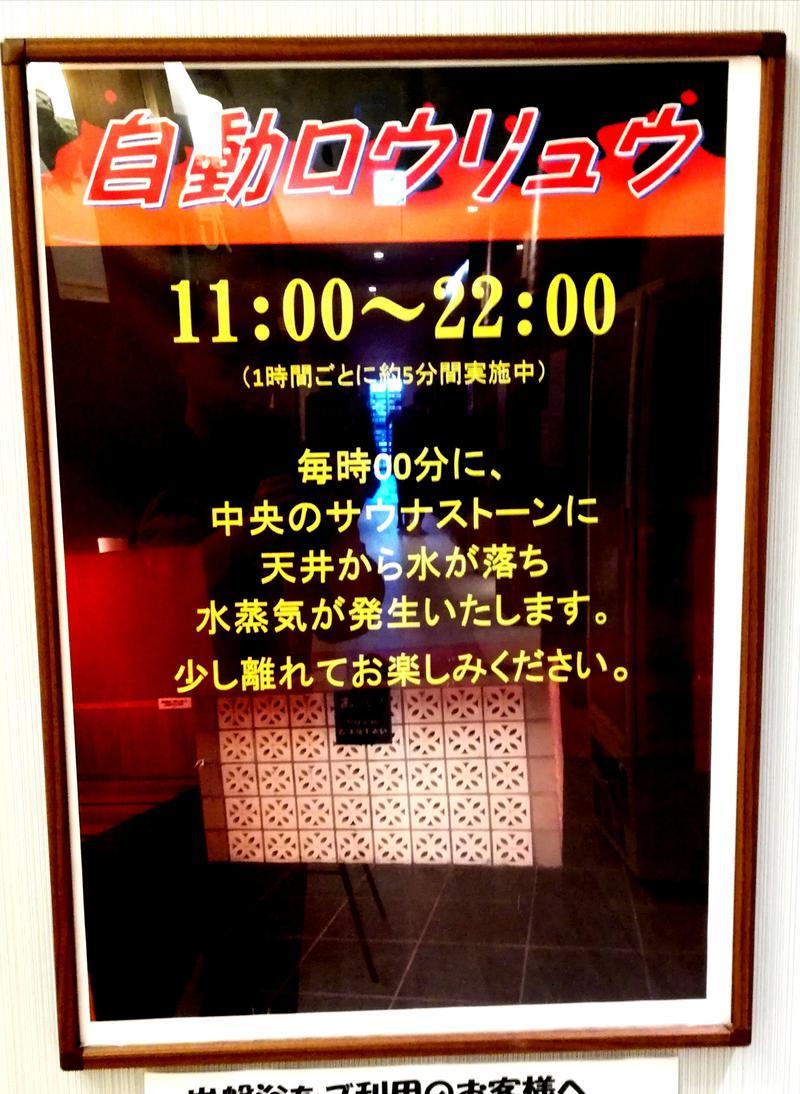 TZさんの湯来楽 砺波店のサ活写真