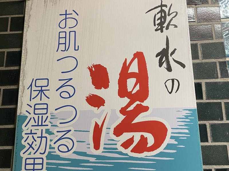 つるかめ温泉(鶴亀温泉) 写真ギャラリー3