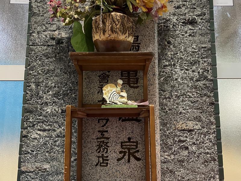 つるかめ温泉(鶴亀温泉) 写真ギャラリー4