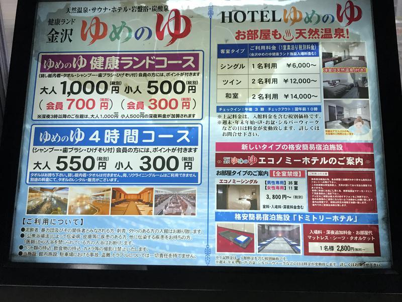 金沢ゆめのゆ 写真ギャラリー1