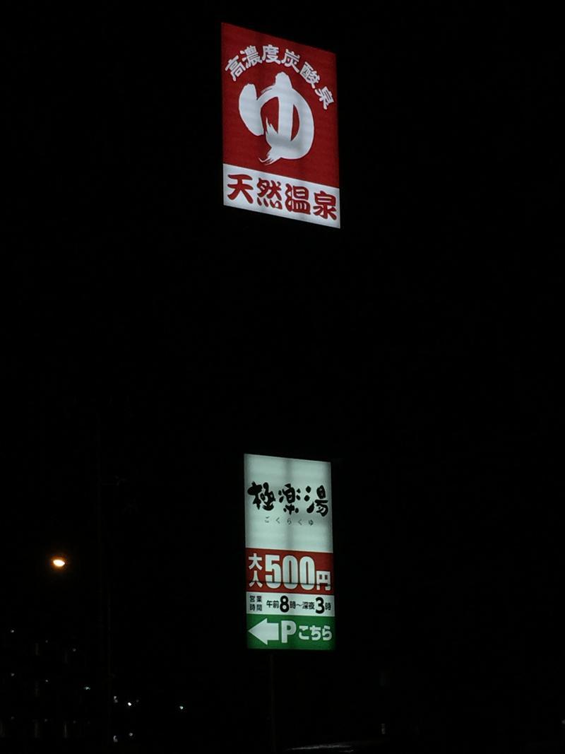 蕎麦とサウナさんの極楽湯 宇都宮店のサ活写真