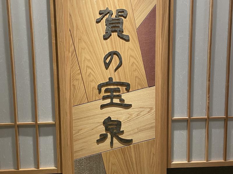 天然温泉 加賀の宝泉 御宿 野乃金沢 写真