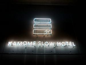KAMOME SLOW HOTEL 写真