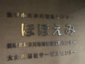 焼津市大井川福祉センター「ほほえみ」 写真