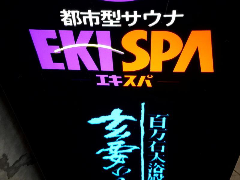 都市型サウナ「エキスパ」(アパホテル金沢駅前) 写真ギャラリー2