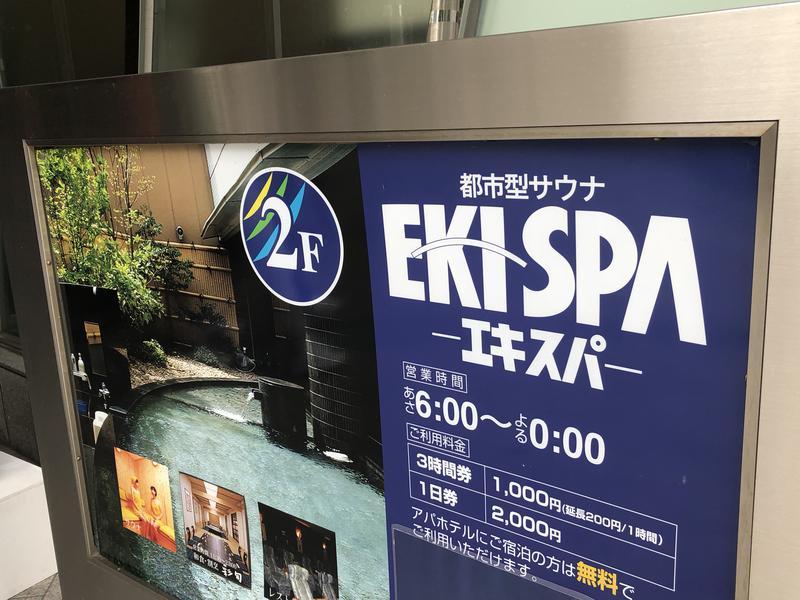 都市型サウナ「エキスパ」(アパホテル金沢駅前) 写真ギャラリー3