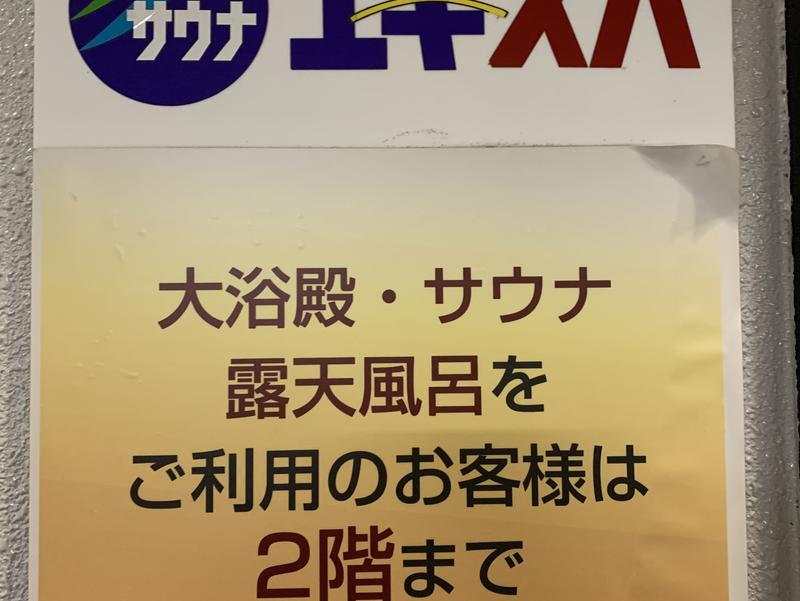 都市型サウナ「エキスパ」(アパホテル金沢駅前) 写真ギャラリー4