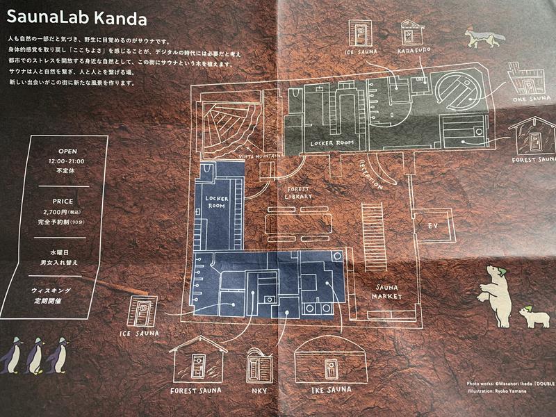 SaunaLab KANDA サウナラボ神田 写真ギャラリー5