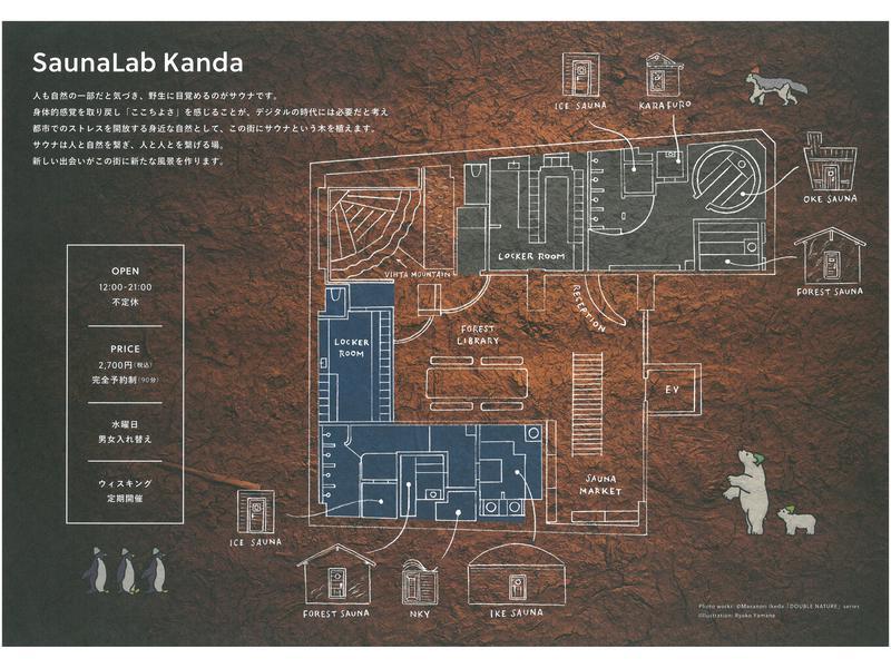 SaunaLab KANDA サウナラボ神田 受付で渡される館内MAP