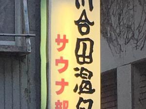 川合田温泉 サウナ部 写真