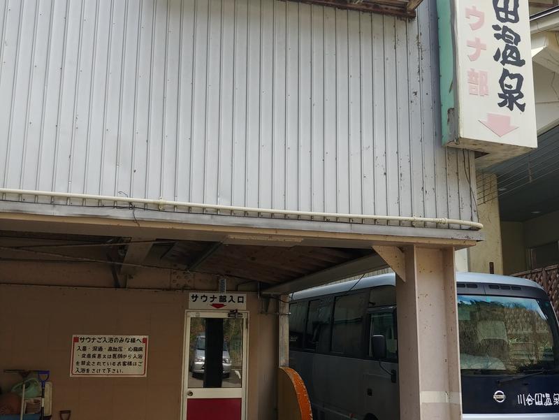 川合田温泉 サウナ部 写真ギャラリー4