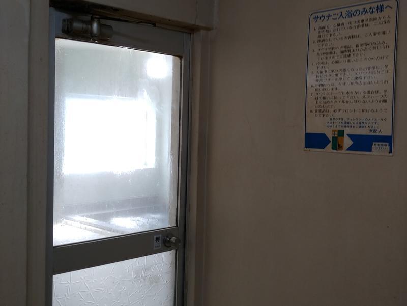 川合田温泉 サウナ部 写真ギャラリー5