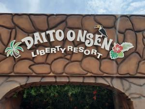 リバティーリゾート大東温泉 写真