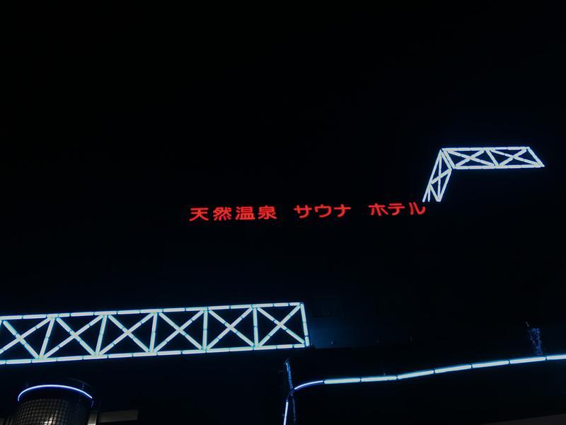 テルメ金沢 写真