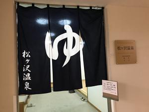 スパ&ゴルフリゾート久慈 写真