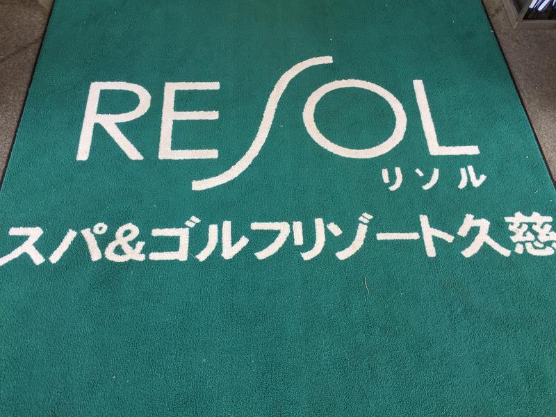 スパ&ゴルフリゾート久慈 松ヶ沢温泉 写真ギャラリー3