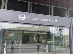 お丸山ホテル 写真