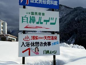 富山の奥座敷 亀谷温泉 薬師岳の湯 白樺ハイツ 写真