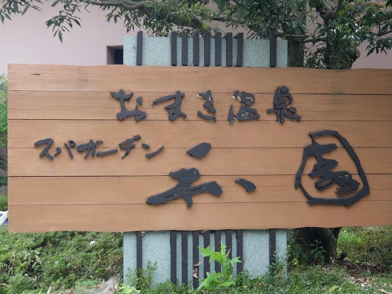 おまき温泉スパガーデン和園 写真ギャラリー1