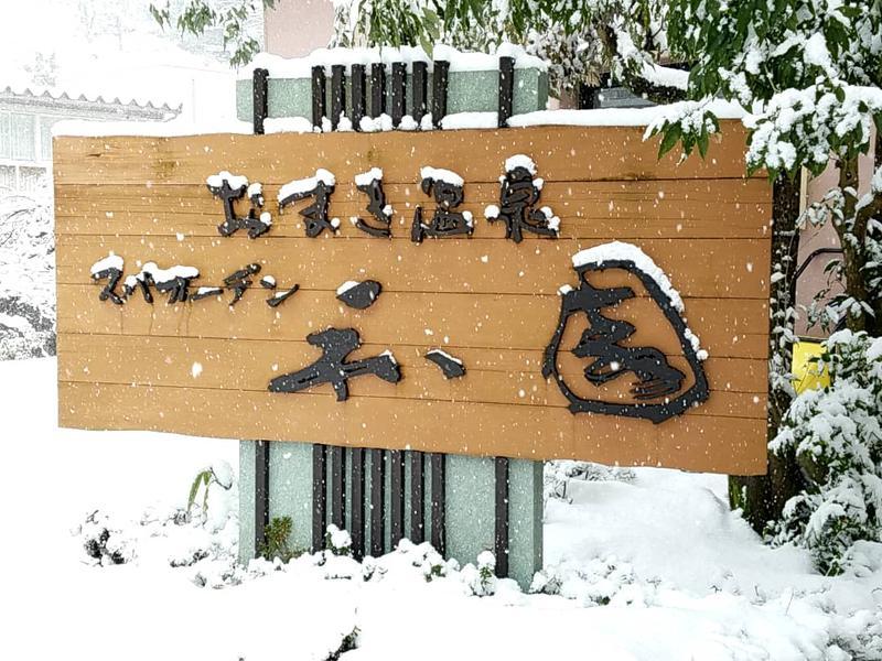 おまき温泉スパガーデン和園 写真ギャラリー2
