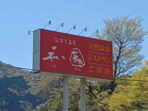おまき温泉スパガーデン和園 写真