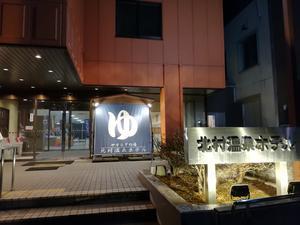 北村温泉ホテル 写真