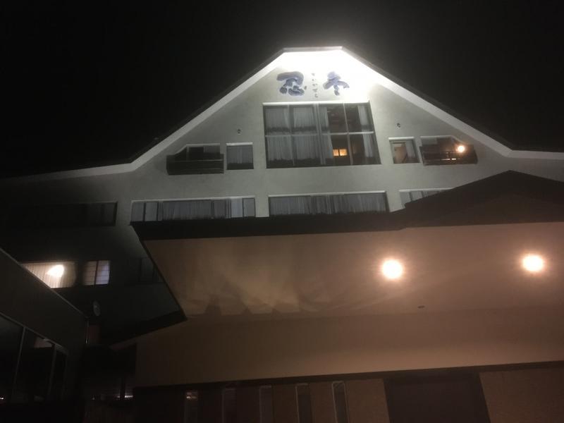 お宿欣喜湯 別邸 忍冬(SUIKAZURA) 写真
