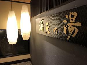 満天の湯 金沢店 写真