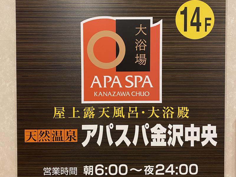 天然温泉 アパスパ金沢中央(天然温泉 サウナ片町) 写真