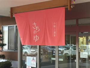 小野上温泉 さちのゆ 写真
