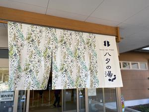 小野上温泉 ハタの湯 写真