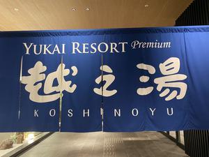 湯快リゾート 南紀勝浦温泉 越之湯〈プレミアム〉 写真