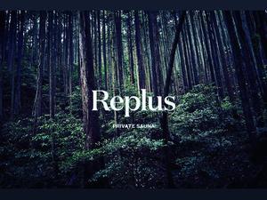 森のサウナ Replus 写真