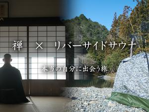 TEMPLE CAMP 大泰寺|お寺でキャンプ! 写真