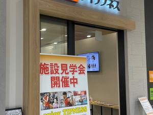 フィットネスクラブ ティップネス イオンモール川口店 写真