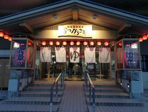 松任海浜温泉 おつかりさま(旧C.C.Z ) 写真