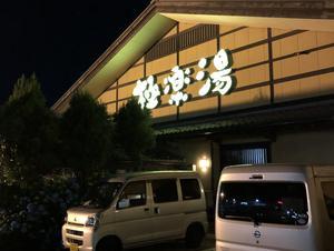 極楽湯 金沢野々市店 写真