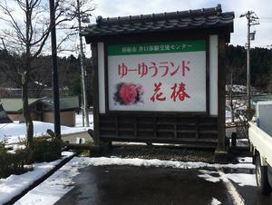 ゆ~ゆうランド・花椿 写真