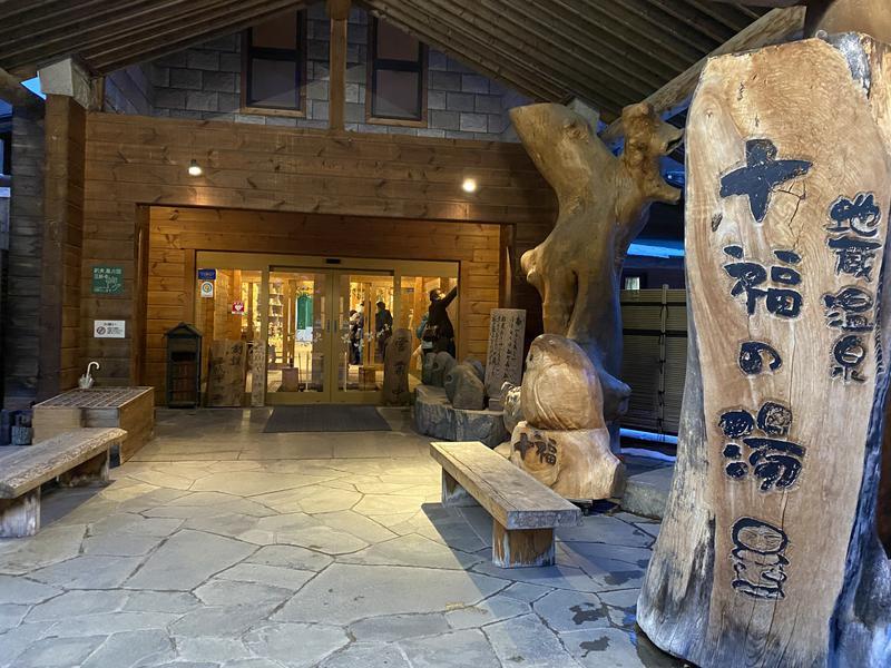 きょんすけ☆スーパーノヴァさんの地蔵温泉十福の湯のサ活写真