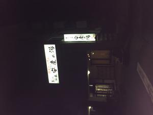 美川温泉 やすまる(安産)の湯 写真