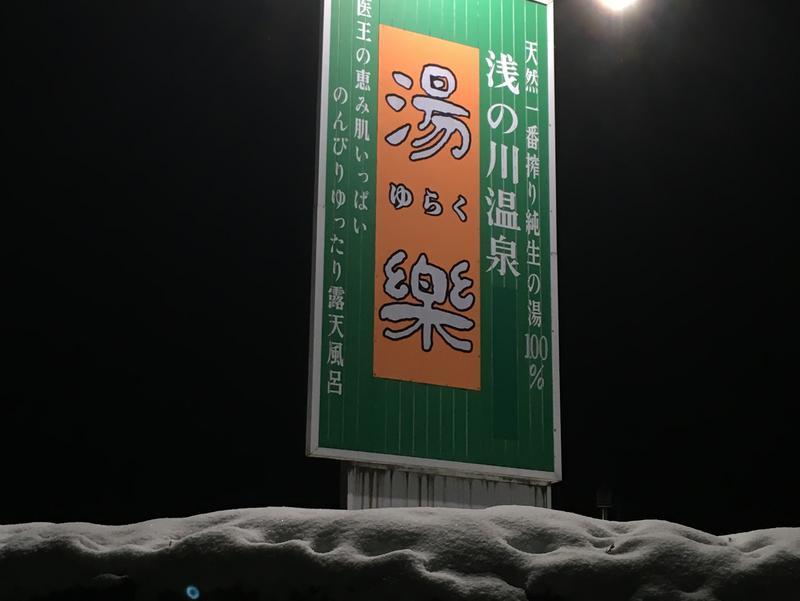 浅の川温泉 湯楽 写真ギャラリー1