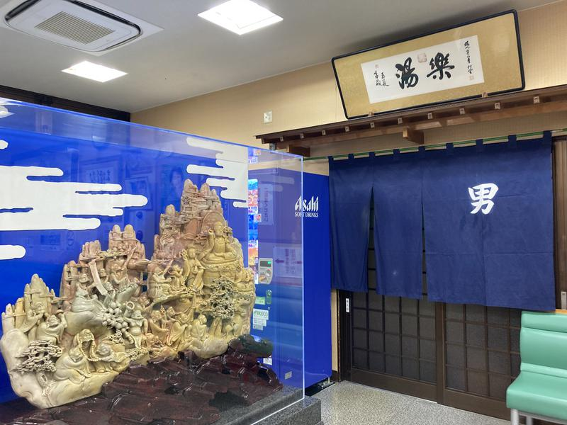 蒸しらっきょうさんの浅の川温泉 湯楽のサ活写真