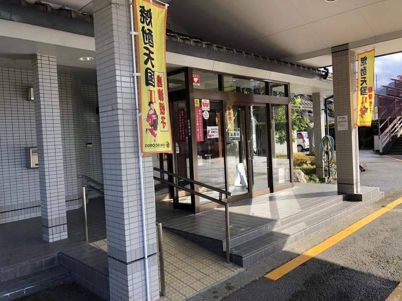 浅の川温泉 湯楽 写真ギャラリー3