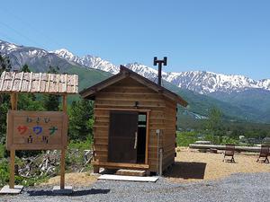 白馬森のわさび農園 オートキャンプ場 写真