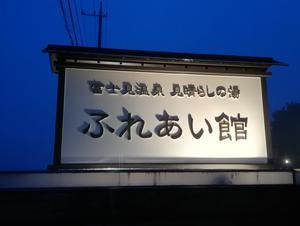 富士見温泉見晴らしの湯ふれあい館 写真