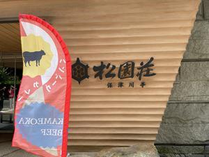 京都・湯の花温泉 松園荘 保津川亭 写真