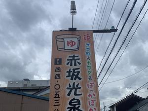 赤坂光泉 写真