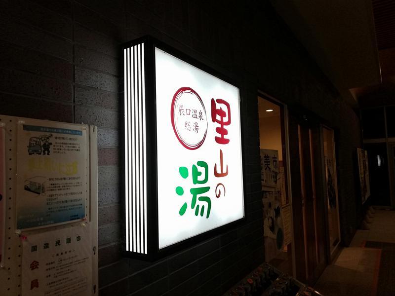 辰口温泉 総湯 里山の湯 写真ギャラリー4
