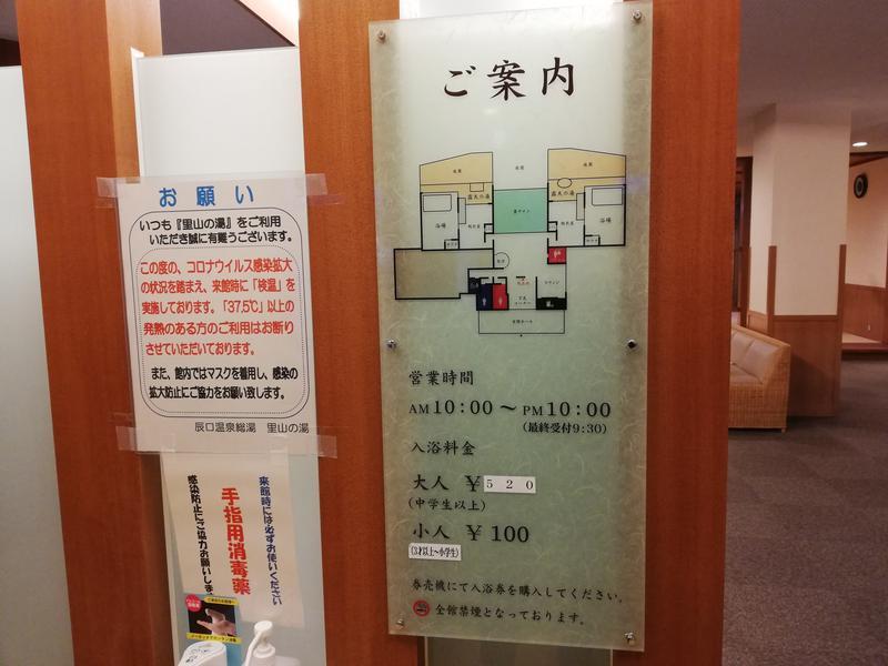 辰口温泉 総湯 里山の湯 写真ギャラリー3